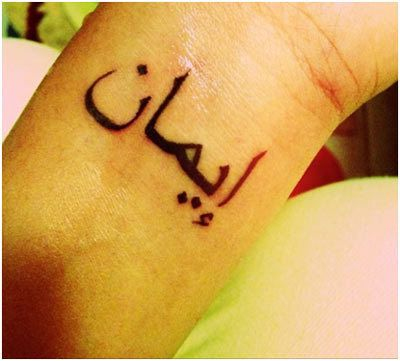 la foi en tatouage arabe