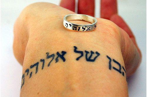 Assez Top 10 des dessins de tatouage hébreu MJ59