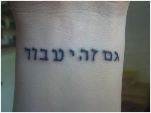 trop passera tatouage hébreu