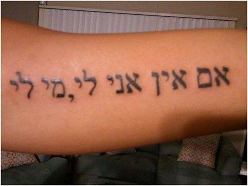 lettrage de tatouage hébreu